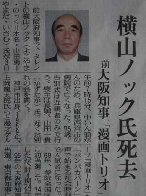 横山ノックの画像 p1_21